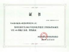 2012年度河北省建设工程招投标诚实守信4A级施工企业
