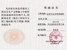沧州市永安家园廉租房3#楼 2013年河北省安全文明工地