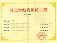 2014年度河北省结构优质工程