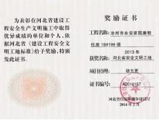 沧州市永安家园廉租房18#19#楼 2013年河北省安全文明工地