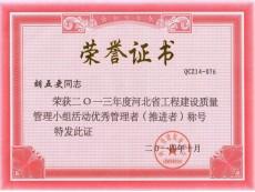 胡五更同志获2013年度河北省工程建设质量管理小组优秀管理者称号