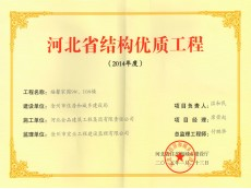 福馨家园9#、10#楼 2014年度河北省结构优质工程
