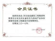 河北省住宅与房地产业协会保障性安居工程建设分会理事单位