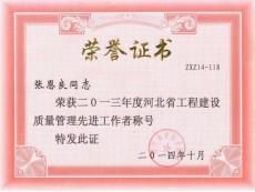 张恩良同志获2013年度河北省工程建设质量管理先进工作者称号
