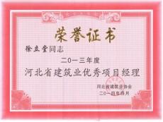 徐立堂同志获2013年度河北省建筑业优秀项目经理